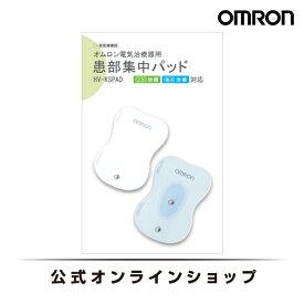 【純正品】オムロン 公式 患部集中パッド HV-KSPAD 1組2枚入