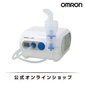 オムロン OMRON 公式 ネブライザ NE-C28 ネブライザー吸入器 家庭用 喘息 簡単操作 シンプル 送料無料