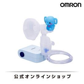 【エントリーで全品ポイント10倍】オムロン OMRON 公式 ネブライザ NE-C803 ネブライザー吸入器 携帯用 家庭用 喘息 静音 コンパクト 軽量 軽い 簡単操作 ゾウ ウサギ 付属 送料無料