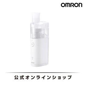 【エントリーで全品ポイント10倍】オムロン 公式 メッシュ式 ネブライザ 家庭用 吸入器 喘息 ネブライザー NE-U100 送料無料