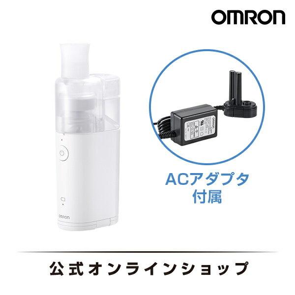 【週末限定 セール価格】オムロン 公式 メッシュ式 ネブライザ NE-U150 家庭用 吸入器 喘息 ネブライザー 送料無料
