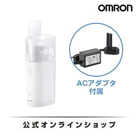 オムロン 公式 メッシュ式 ネブライザ NE-U150 家庭用 吸入器 喘息 ネブライザー 送料無料