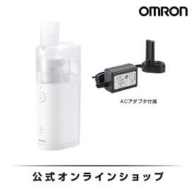 【週末限定 セール価格】オムロン 公式 メッシュ式 ネブライザ 家庭用 吸入器 喘息 ネブライザー NE-U150 送料無料