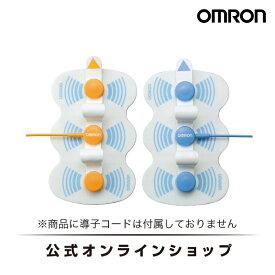 【純正品】オムロン 公式 低周波治療器用3D大型パッド HV-3DPAD 1組2枚入