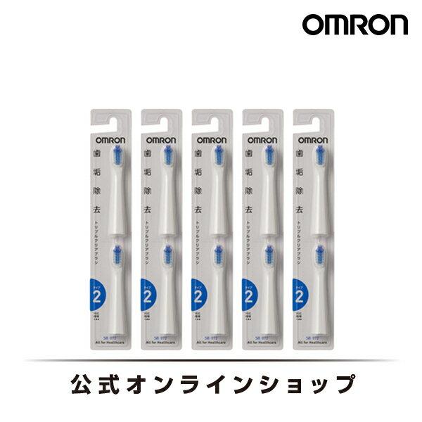 オムロン 公式 トリプルクリアブラシ(タイプ2) SB-072-5P 10本セット 送料無料