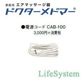 【5000円以上で送料無料!!】メドー産業 電源コード CAB-100 [DM-5000EX/DM-6000用]ドクターメドマー用オプション
