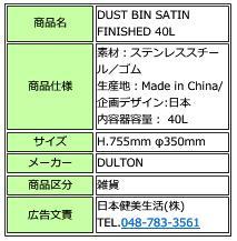 【送料無料(一部地域除く)!!】DULTON[ダルトン]DUSTBINSATINFINISHED40L(収納・ゴミ箱・ダストボックス・雑貨)