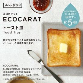 *【3980円以上で送料無料(一部地域除く)!!】マーナ ECOCARAT[エコカラット] トースト皿 (キッチン用品・トースト・食パン・食器・ブルー・グレー・ホワイト)
