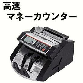 マネーカウンター 黒色 自動紙幣計数器 オリジナルカラー お札カウンター ビルカウンター 子機付き 卓上用 (ブラック)
