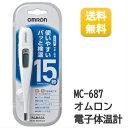 オムロン 電子体温計 MC-687 体温計 脇 わき スピード検温 ワキ下用 わき専用 検温 15秒 OMRON けんおんくん…