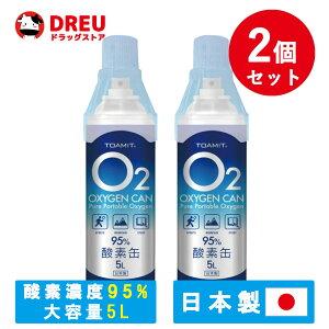 【2本セット】 酸素缶 OXY-IN 日本製 5L 東亜産業 登山 ハイキング 運動 スポーツ 酸素 補給 携帯酸素スプレー 酸素ボンベ 高濃度酸素 酸素不足登山、ハイキング、ジョギング等運動、スポーツ