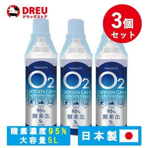 【3本セット】 酸素缶 OXY-IN 日本製 5L 東亜産業 登山 ハイキング 運動 スポーツ 酸素 補給 携帯酸素スプレー 酸素ボンベ 高濃度酸素 酸素不足登山、ハイキング、ジョギング等運動、スポーツ