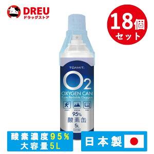 【18本セット】 酸素缶 OXY-IN 日本製 5L 東亜産業 登山 ハイキング 運動 スポーツ 酸素 補給 携帯酸素スプレー 酸素ボンベ 高濃度酸素 酸素不足登山、ハイキング、ジョギング等運動、スポーツ