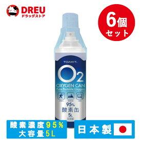 【6本セット】 酸素缶 OXY-IN 日本製 5L 東亜産業 登山 ハイキング 運動 スポーツ 酸素 補給 携帯酸素スプレー 酸素ボンベ 高濃度酸素 酸素不足登山、ハイキング、ジョギング等運動、スポーツ後の酸素補給に!