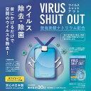 【5個セット送料無料】ウイルスシャットアウト(首下げタイプ) 空間除菌カード 日本製 首掛けタイプ ネックストラップ…