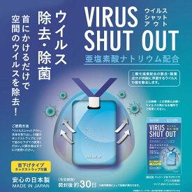 【即日配送】【5個セット送料無料】ウイルスシャットアウト(首下げタイプ) 日本製 首掛けタイプ ネックストラップ付属 ※ストラップの色は写真と異なる場合がございます。