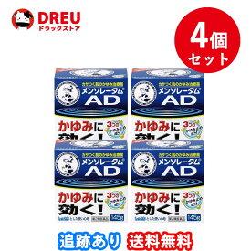 【4個セット送料無料】メンソレータムADクリームm 145g 【第2類医薬品】