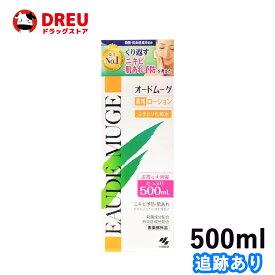 【医薬部外品】小林製薬 オードムーゲ薬用ローション 500ml