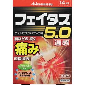 【5個セット送料無料】フェイタス5.0 温感 14枚【第2類医薬品】