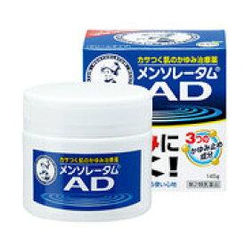 【3個セット送料無料】メンソレータムADクリームm 145g 【第2類医薬品】