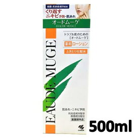 【送料無料!】【医薬部外品】小林製薬 オードムーゲ薬用ローション 500ml