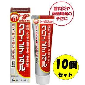 【10個セット送料無料】クリーンデンタルL トータルケア 100g