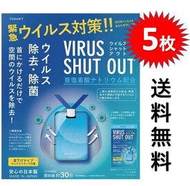 東亜 産業 ウイルス シャット アウト