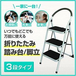 踏み台 脚立 踏み台 折りたたみ おしゃれ 軽量 折りたたみ脚立 持ち手付き ステップ台 ステップラダー はしご 梯子 (3段)