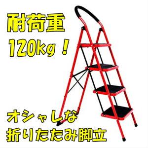 踏み台 脚立 4段 踏み台 折りたたみ おしゃれ 軽量 折りたたみ脚立 持ち手付き ステップ台 ステップラダー はしご 梯子 (赤色 4段 鉄)