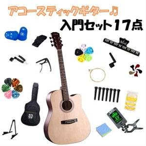 アコースティックギター 初心者入門17点セット 41インチ クリップチューナーセット マホガニー材 大人用 ギター 初級 セット 予備弦 バッグ ストラップ チューナー ピアノクロス ピック 初