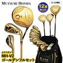 ムツミホンマ MH-V2 ゴールデンフルセット クラブ12本