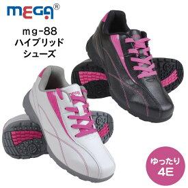 MEGA MG-88 スパイクレス ゴルフシューズ 4E レディース ウォーキングシューズ メガゴルフ 女性 レディス シューズ 履きやすい 普段履き