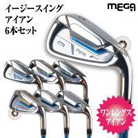 MEGAイージースイングアイアン6本セット(5番〜PW)