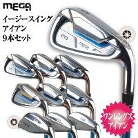 MEGAイージースイングアイアン9本セット(5番〜PW+48・52・56)