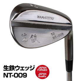 純日本国産 軟鉄鍛造 生鉄ウェッジ NT-009