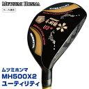 【UT】 ムツミホンマ MH500X2 ユーティリティ ルール適合 シニア向け ゴルフクラブ