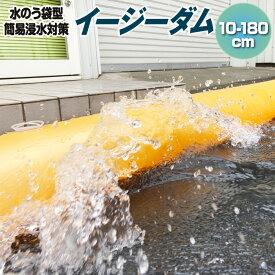 ヒラキ 水のう袋型 簡易浸水対策 イージーダム 10-180cm 水害 防水 防災 台風 大雨 洪水対策