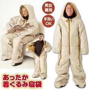 動けるあったか寝袋 洗える 撥水加工 ポケット付き 男女兼用 着る 人型 寝袋 防寒 防災 防災グッズ 寝具