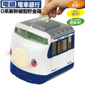 タルガ 貯金箱 電車銀行新幹線0系 昭和 レトロ 貯金箱 おもちゃ 鉄道 電話銀行