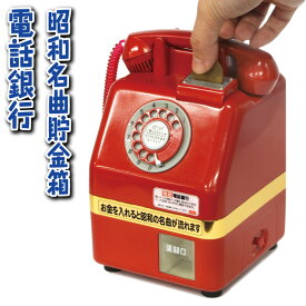 タルガ 懐かしの昭和名曲貯金箱 電話銀行 targa 貯金箱 昭和 レトロ おもちゃ 雑貨