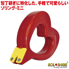 万能研ぎ器 ソリング・ミニ