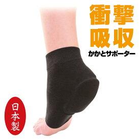 【2個セット】 スリーランナー かかとにパッド 日本製 防臭 抗菌 かかと サポーター 衝撃吸収 ズレン 踵 パッド