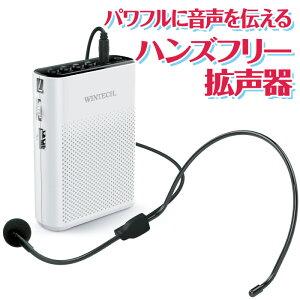 ハンズフリー拡声器 ラジオ付 ハンズフリー ミキシング出力 録音機能