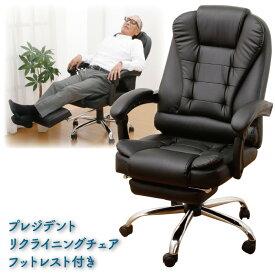 プレジデントリクライニングチェア フットレスト付き テレワーク 在宅勤務 在宅ワーク 椅子 イス リクライニング チェア
