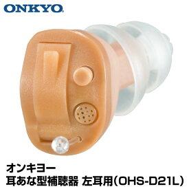 【左耳用】 オンキヨー ONKYO 耳あな型補聴器 OHS-D21L 電池付き 左耳 小型 補聴器 軽量 耳穴式 片耳 デジタル補聴器 敬老 プレゼント