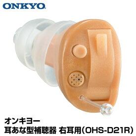 【右耳用】 オンキヨー ONKYO 耳あな型補聴器 OHS-D21R 電池雪 右耳 小型 補聴器 軽量 耳穴式 片耳 デジタル補聴器 敬老 プレゼント