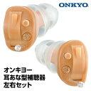 【左右セット】 オンキヨー ONKYO 耳あな型補聴器 OHS-D21 電池付き 小型 補聴器 軽量 耳穴式 両耳 デジタル補聴器 敬…