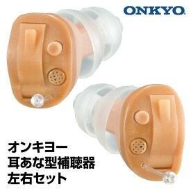 【左右セット】 オンキヨー ONKYO 耳あな型補聴器 OHS-D21 電池付き 小型 補聴器 軽量 耳穴式 両耳 デジタル補聴器 敬老 プレゼント