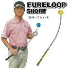 リンクス フレループ ショート スイング練習器 ゴルフ スイング 練習器具 矯正 素振り おすすめ