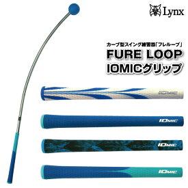 【限定オリジナルカラー】 リンクス スイング練習器 フレループ IOMICグリップ ゴルフ スイング 練習器具 矯正 素振り おすすめ